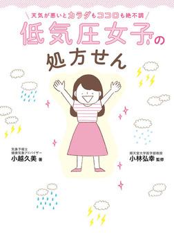 低気圧女子の処方せん-電子書籍