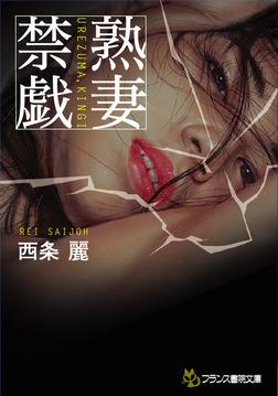 熟妻・禁戯-電子書籍