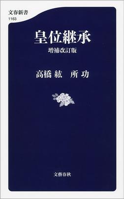 皇位継承 増補改訂版-電子書籍