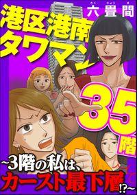 港区港南タワマン35階~3階の私は、カースト最下層!?~(comic RiSky(リスキー))