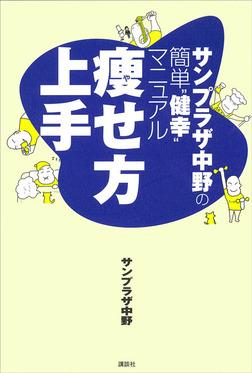 """サンプラザ中野の簡単""""健幸""""マニュアル 痩せ方上手-電子書籍"""