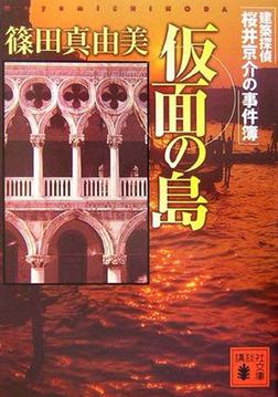 仮面の島 建築探偵桜井京介の事件簿-電子書籍