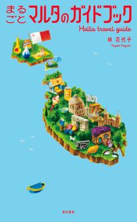 まるごとマルタのガイドブック