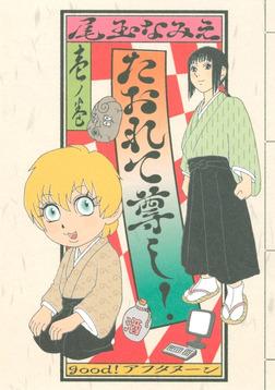 たおれて尊し!(1)-電子書籍