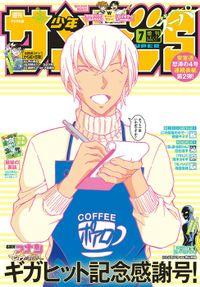少年サンデーS(スーパー) 2018年7/1号(2018年5月25日発売)