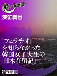「フェラチオ」を知らなかった韓国女子大生の「日本在留記」