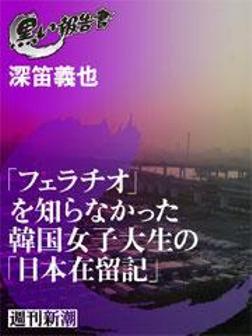 「フェラチオ」を知らなかった韓国女子大生の「日本在留記」-電子書籍