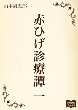 赤ひげ診療譚 一-電子書籍