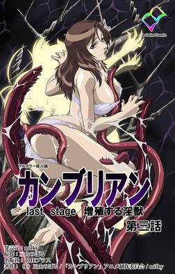 【フルカラー成人版】カンブリアン last stage 増殖する淫獣 第三話-電子書籍