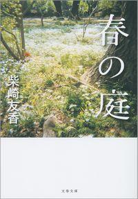 春の庭(文春文庫)