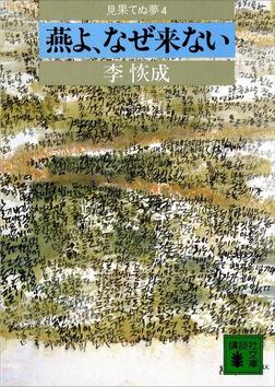 燕よ、なぜ来ない 見果てぬ夢4-電子書籍