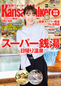 KansaiWalker特別編集 (得)スーパー銭湯&日帰り温泉-電子書籍