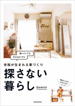 探さない暮らし 余裕が生まれる家づくり-電子書籍