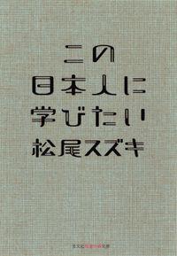 この日本人に学びたい(光文社知恵の森文庫)