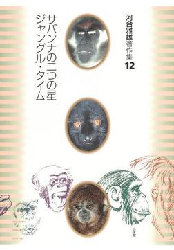 河合雅雄著作集12 サバンナの二つの星 ジャングル・タイム-電子書籍