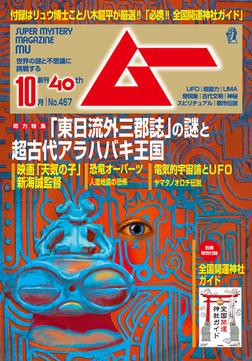 ムー2019年10月号-電子書籍