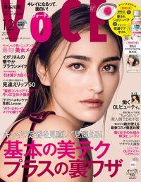 VOCE (ヴォーチェ) 2017年 12月号