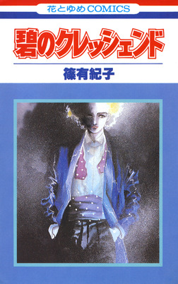 碧のクレッシェンド-電子書籍