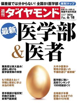 週刊ダイヤモンド 16年6月18日号-電子書籍