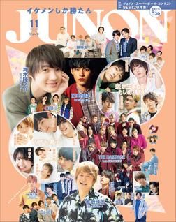 JUNON 2020年 11月号-電子書籍