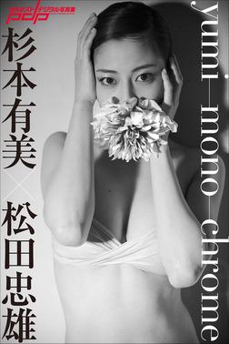 杉本有美×松田忠雄 yumi-mono-chrome-電子書籍