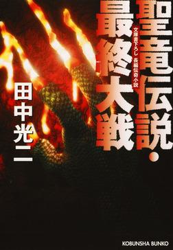 聖竜伝説・最終大戦-電子書籍