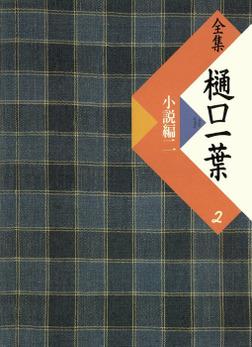 全集 樋口一葉〔復刻版〕 2 小説編 2-電子書籍