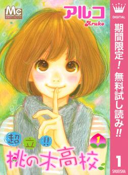 超立!! 桃の木高校【期間限定無料】 1-電子書籍