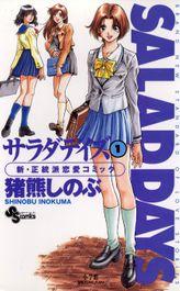 SALAD DAYS(サラダデイズ)(少年サンデーコミックス)