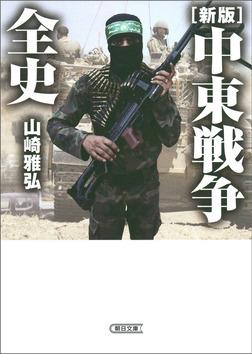 [新版]中東戦争全史-電子書籍