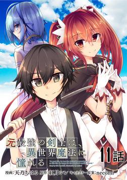 元最強の剣士は、異世界魔法に憧れる 第11話【単話版】-電子書籍
