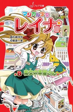 マジカル少女レイナ2 (8) 魔女の本屋さん-電子書籍