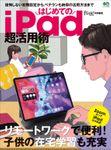 はじめてのiPad超活用術