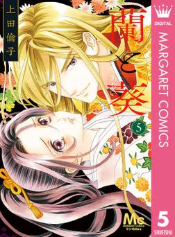 蘭と葵 5-電子書籍