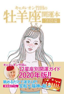 キャメレオン竹田の開運本 2020年版 1 牡羊座-電子書籍