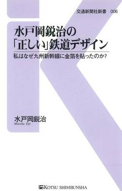水戸岡鋭治の「正しい」鉄道デザイン-電子書籍