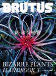 BRUTUS (ブルータス) 2018年 7月1日号 No.872 [珍奇植物2018]