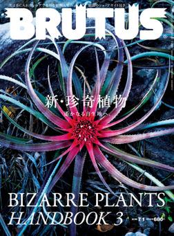 BRUTUS (ブルータス) 2018年 7月1日号 No.872 [珍奇植物2018]-電子書籍