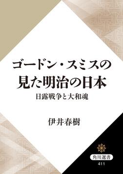 ゴードン・スミスの見た明治の日本 日露戦争と大和魂-電子書籍
