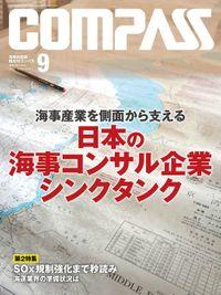 海事総合誌COMPASS2019年9月号 海事産業を側面から支える日本の海事コンサル企業とシンクタンク
