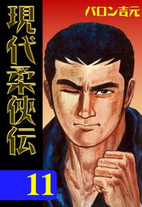 現代柔侠伝(11)