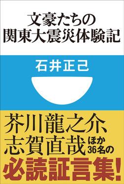 文豪たちの関東大震災体験記(小学館101新書)-電子書籍