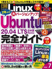 日経Linux(リナックス) 2020年7月号 [雑誌]