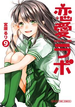 恋愛ラボ 9巻-電子書籍