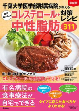 最新版 千葉大学医学部附属病院が教える毎日おいしいコレステロール・中性脂肪対策レシピ311 -電子書籍