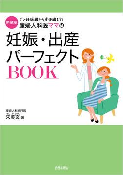 新装版 産婦人科医ママの妊娠・出産パーフェクトBOOK-電子書籍