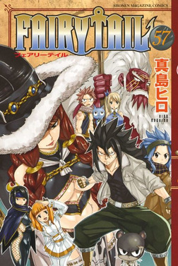 FAIRY TAIL(57)-電子書籍