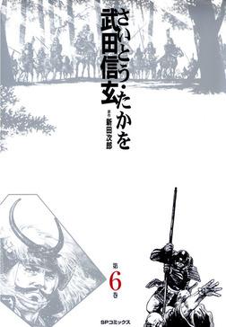 武田信玄 6-電子書籍