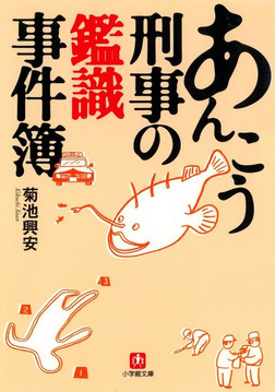 あんこう刑事の鑑識事件簿(小学館文庫)-電子書籍