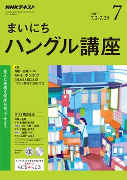 NHKラジオ まいにちハングル講座 2018年7月号-電子書籍
